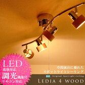 ※エントリーするだけでポイント最大19倍[9/24 10:00〜10/1 9:59] スポットライトシーリング 4灯 LED電球対応 スポットライト シーリングライト 間接照明 クローム シーリングスポットライト LED対応 レダ LEDA HC-278 スポット照明 リビング用