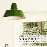 照明 【SNAFKIN:スナフキン】【HORO LAMP:ホーローランプ】3色(GREEN/WHITE/BLACK)|1灯/100Wタイプ|2灯/120Wタイプ|琺瑯ランプ|和モダ