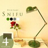 【SNIFU:スニフ】ベース式デスクランプ|デスクライト|4色(グリーン/ブラック/ホワイト/シルバー)|工業系|オフィス|おしゃれ|可愛い|レトロ|モダン|モノトーン|リビング用 居間用|ダイニング用 食卓用|寝室|SOHO|照明|ジェルデ風 10P26Mar16