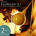 【FLOWLEN L:フローレン L】2色(SILVER/SAXGREY)アーム式フロアスタンド|フロアランプ|スタンドライト|間接照明|工業系デザイン..