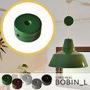 コードリール【BOBIN_L:ボビン_L】 コードアジャスター 照明 ペンダントライト コード調節器 コード収納 巻き取り(ホワイト/グリーン/ブラック/ブラウン/シルバー)おしゃれ 便利 可愛い ペンダントコード コンセントコード レトロ (CP4