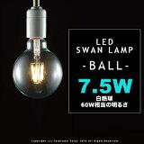 LED SWAN BULB Ball �����Х�� �ܡ��� ��ȥ� ����ƥ����� LED�ŵ� E26 7.5W 60W���� ������� ���� ���ꥢ �ե������ �İ��� ��������� ���� ���� ϭ�� �ȥ��� �Υ����른�å� ������ơ��� ���ե��� ����ƥꥢ �ŵ忧 ���뤤 LED �ŵ� �����˥���