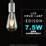 LED SWAN BULB Edison �����Х�� �������� ��ȥ� ����ƥ����� LED�ŵ� E26 7.5W 60W���� ������� ���� ���ꥢ �ե������ �İ��� ��������� ���� ���� ϭ�� �ȥ��� �Υ����른�å� ������ơ��� ���ե��� ����ƥꥢ �ŵ忧 ���뤤 LED �ŵ� �����˥���