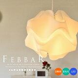 ■F-EBBAR:エフ-エバー■基本電球付き/LED電球対応/電球型蛍光灯(エコ電球)対応/北欧風モダンデザインペンダントライト/ダイニング/照明/玄関/洋室(V-891JB)【】