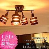 LEDALD CROSS:レダルド クロス スポットライトシーリング 4灯 LED電球対応 スポットライト シーリングライト ブラック ホワイト シーリングスポットライト LED対応 レダ LEDA 照明 リビング用 ダイニング用 6畳用 H-A801 エコ 省エネ ワンルーム LEDIA 4 点灯切替 (2-5