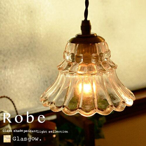 ペンダントライト 1灯 ガラス アンティーク カントリー ペンダント照明 ライト 照明 玄関 階段 廊下 トイレ ダイニング用 寝室 書斎 ペンダントライト ダクトレール(要プラグ) キッチン キッチンカウンター お洒落 可愛い[Robe:ローブ][GLASGOW:グラスゴー]