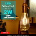 【フィラメントLEDエジソン球:LED EDISON BULB】Signature E26/2W/25W相当 レトロ アンティーク クリア フィラメント LED...