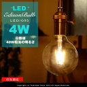 【フィラメントLEDエジソン球:LED EDISON BULB】Globe E26/4W/40W相当 レトロ アンティーク クリア フィラメント LED電球 お...