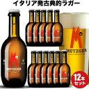 ビール イタリア直輸入 クラフトビール 1種12本 セッ