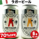 70%OFF ビール ギフト イタリア直輸入 クラフトビール...