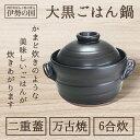 大黒ごはん鍋 6合炊き 【炊飯 土鍋 二重蓋 黒 万古焼 手作り6合】