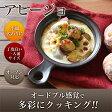 片手アヒージョ 片手鍋 一人用 超耐熱調理食器 陶板 土鍋