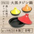 日本製 大黒タジン鍋 8号 M(2~3人用)  カラー説明書付