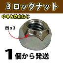 明日楽対応商品 3ロックナット標準タイプM6三価ホワイト