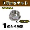 明日楽対応商品 3ロックナットフランジ付き標準タイプM5三価ホワイト