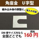 明日楽対応商品 U字型角座金M12用ステンレス [4個入]