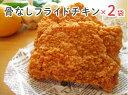 冷凍 骨なしフライドチキン10枚(800g)×2袋のおまとめ...
