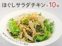 冷凍 ほぐしサラダチキン(300g) 業務用 10袋のおまとめ買いセット! 【鶏人】 ジャパンフ