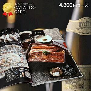 カタログギフト 4300円コース 内祝い お返し 入学祝い