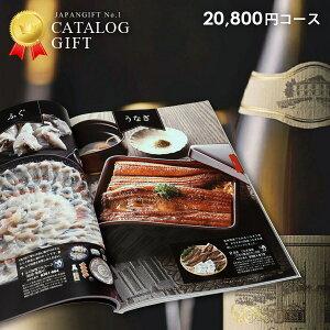 カタログギフト 送料無料 20800円コース 内祝い お返