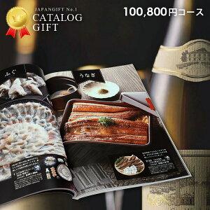 カタログギフト 送料無料 100800円コース 内祝い お返