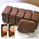 【エントリーでP5倍以上】【ラッピング不可】【お試しスイーツ送料無料】北海道産牛乳クーベルショコラ2個セットチョコレートお菓子ガトーショコラ食品食べ物
