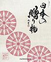 カタログギフト 日本の贈り物 中紅(なかべに)8800円コース 内祝い ギフト 入学祝い お返し 結婚内祝い 引き出物 出産内祝い 挨拶 快気祝い 香典返し 祝い お礼 プレゼント 母の日
