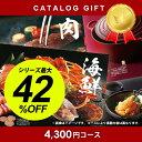 カタログギフト 4300円コース 内祝い 出産内祝い 引き出...