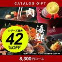 カタログギフト 8300円コース 内祝い 出産内祝い 引き出...