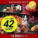 カタログギフト 15800円コース 内祝い 出産内祝い 引き...