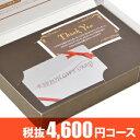 カタログギフト カードタイプ シルエット 4600円コース[...