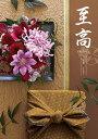 カタログギフト 至高 しこう 百合 ゆり 8300円コース 内祝い ギフト 入学祝い お返し 結婚内祝い 引き出物 出産内祝い 挨拶 快気祝い 香典返し 祝い お礼 プレゼント 母の日