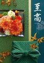 カタログギフト 送料無料 至高 しこう 桜 さくら 20800円コース 内祝い ギフト 入学祝い お返し 結婚内祝い 引き出物 出産内祝い 挨拶 快気祝い 香典返し 祝い お礼 プレゼント 母の日