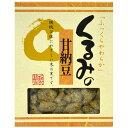 全国のお土産・手土産大集合 くるみ甘納豆(145g)【のし・包装不可】...