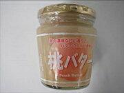 全国のお土産・手土産大集合 桃バター(230g)【のし・包装不可】