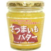全国のお土産・手土産大集合 さつまいもバター(230g)【のし・包装不可】
