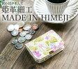 【受注生産】姫革細工 白なめし革 白レザー 小銭入れ(コインケース) 10カラー 姫路 伝統工芸品