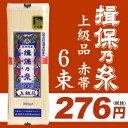 揖保乃糸 そうめん 揖保の糸 素麺 上級品 赤帯 300g 白50g×6束【k-n】【のし・包装不