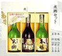 老松酒造 米郷セット 3本(米郷・原酒・本醸造) 内祝い ギ...