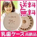 乳歯ケース 送料無料 高級トゥースケース【楽ギフ_