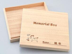 エントリー ポイント メモリアル ボックス