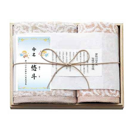 【出産内祝い用 名入れギフト】今治謹製紋織タオル...の商品画像