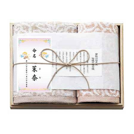 【出産内祝い用 名入れギフト】今治謹製紋織タオ...の紹介画像2