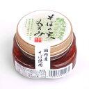 オオギイチ 末廣醤油 そばの実もろみ 150g/瓶詰め【のし・包装不可】 食品 食べ物 お取り寄せ