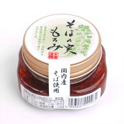 オオギイチ 末廣醤油 そばの実もろみ 150g/瓶詰め【のし・包装不可】