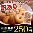 お菓子工房の手作り 訳あり プレミアム無選別クッキー 割れクッキー 1袋 150g【のし・包装不可】