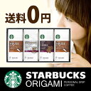 スターバックス 送料無料 オリガミ ドリップコーヒー ギフト セット SB-30E スタバ【