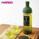 水出し緑茶セット HARIO ハリオ フィルターインボトル ...