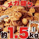 訳あり 割れクッキー 老舗お菓子屋さんのパイ&クッキー 1.5kg(300g×5袋)【割れクッキー 無選別クッキー お試し スイーツ】【のし...