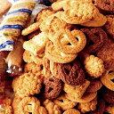 訳あり 割れクッキー 老舗お菓子屋さんのパイ&クッキー 1.5kg(300g×5袋)【割れクッキー 無選別クッキー お試し スイーツ】【のし・包装不可】